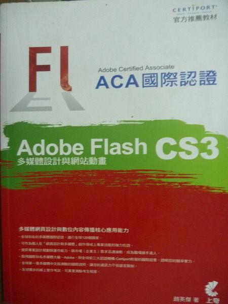 【書寶二手書T2/電腦_QKV】(ACA)國際認證-Adobe Flash CS3_趙英傑_原價680_附光碟