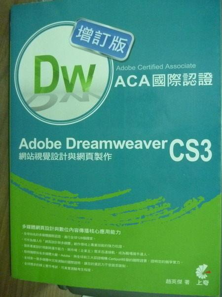 【書寶二手書T3/電腦_QKV】Adobe Certified Dreamweaver(ACA)國際認證_原價680_附