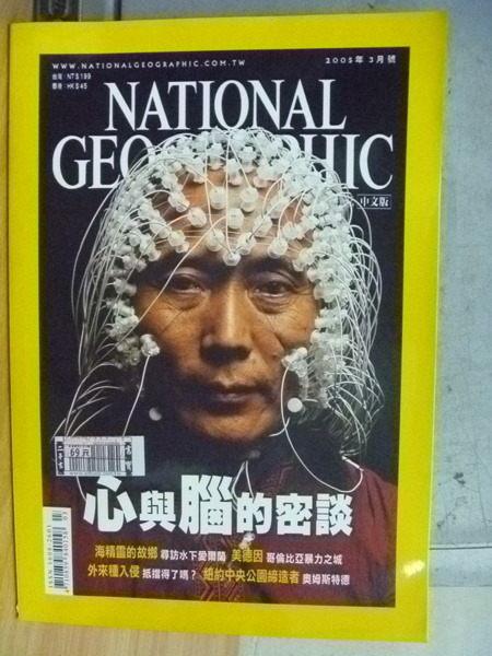 【書寶二手書T2╱雜誌期刊_RHJ】National Geographic_2005/3月_心與腦的密談等
