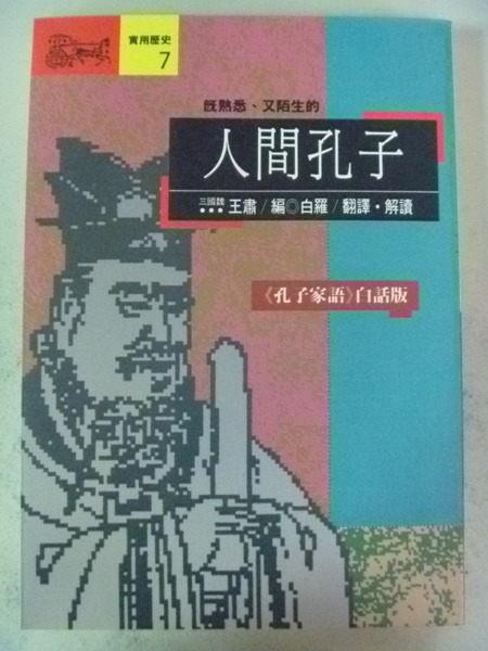 【書寶二手書T8╱歷史_NDB】人間孔子_王肅