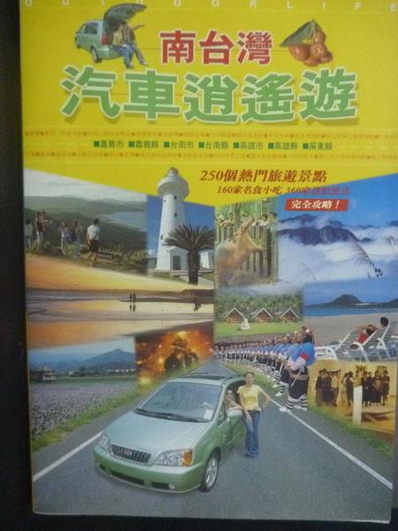 【書寶二手書T6/旅遊_ZAA】南台灣汽車逍遙遊_蕭瑤友