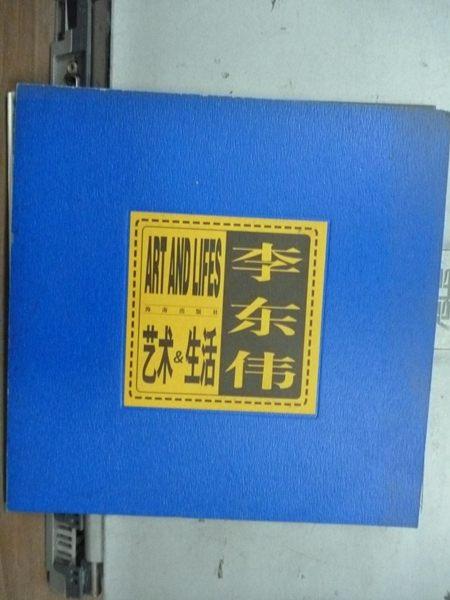 【書寶二手書T6/藝術_LEO】藝術生活_李東偉_作品拉頁集_簡體字