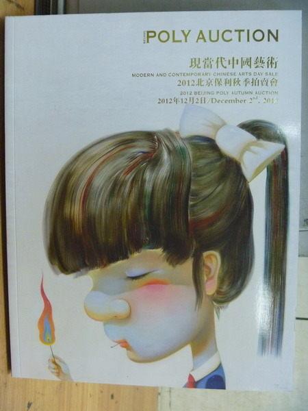 【書寶二手書T3/收藏_ZBF】Poly Auction_DEC.2.2012_現當代中國藝術_沈娜等