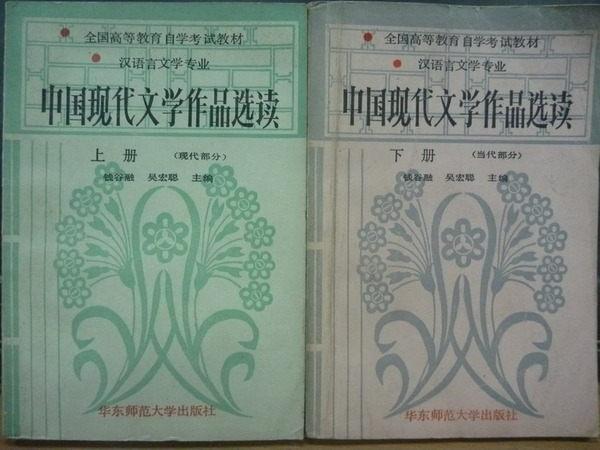 【書寶二手書T6/文學_MMQ】中國現代文學作品選讀_上下合售_簡體