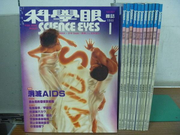 【書寶二手書T4/雜誌期刊_RAM】科學眼雜誌_57~68期_消滅AIDS等_12冊合售