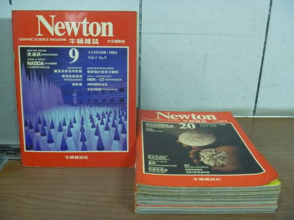 【書寶二手書T7/雜誌期刊_RAM】牛頓雜誌_9~85期間_NASDA等_8冊合售