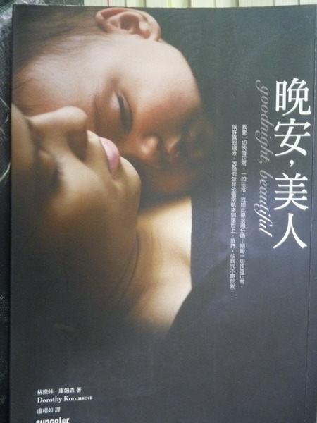 【書寶二手書T5/翻譯小說_GHD】晚安,美人_原價360_盧相如, 桃樂絲‧庫姆森