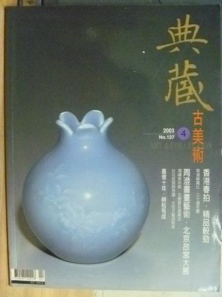 【書寶二手書T4╱雜誌期刊_XAW】典藏古美術_127期_周澄書畫藝術_陶瓷雕刻煙壺等
