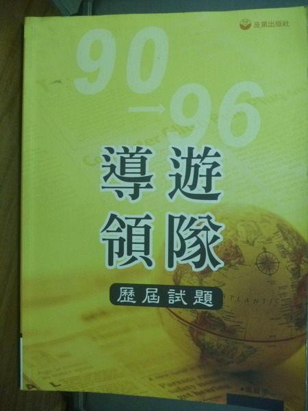 【書寶二手書T6╱進修考試_QDU】90-96導遊領隊歷屆試題_編輯部_領隊、導遊考試