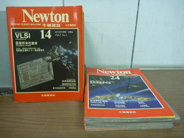 【書寶二手書T8/雜誌期刊_RGS】牛頓雜誌_14~29期間_7本合售_B型肝炎在台灣等