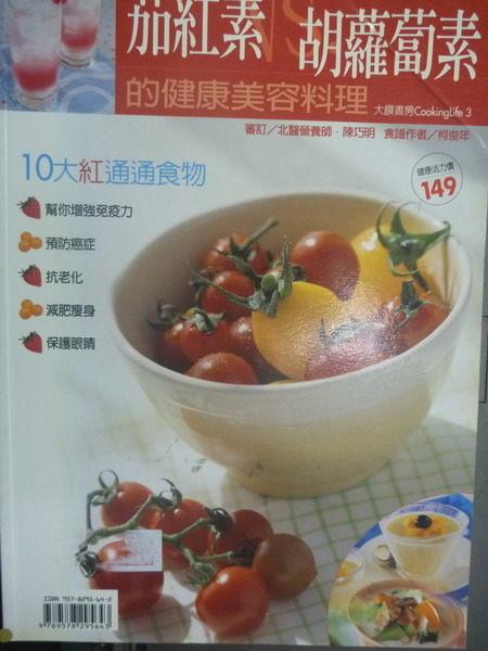 【書寶二手書T8╱養生_PNN】茄紅素VS胡蘿蔔的健康美容料理_原價149 / 61頁