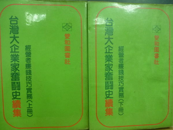 【書寶二手書T4/財經企管_ORM】台灣大企業家奮?史續集_上下冊合售_原價1600