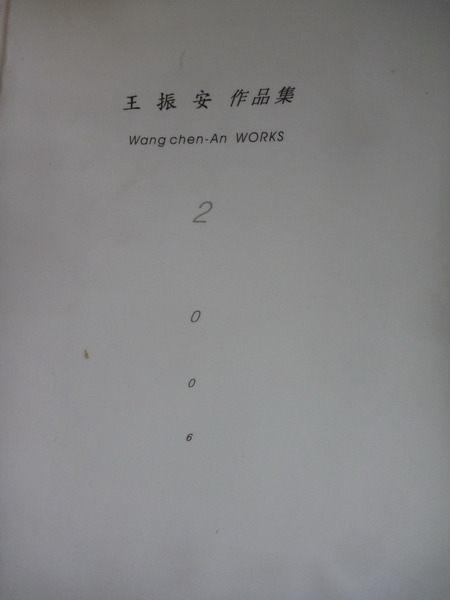 【書寶二手書T6/藝術_QJA】王振安作品集