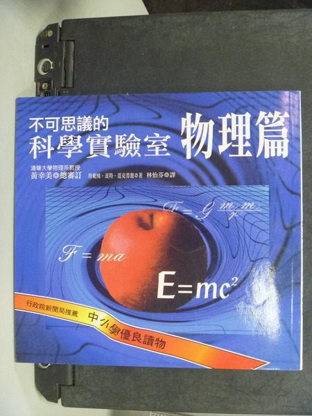 【書寶二手書T8/少年童書_HCA】不可思議科學實驗室_物理篇_珍妮絲派特