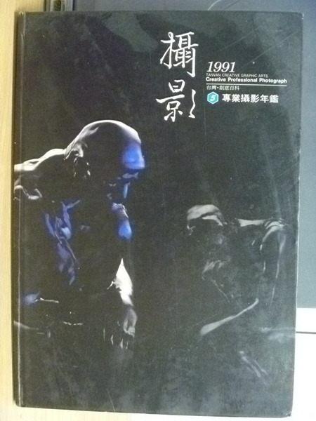 【書寶二手書T8/攝影_XBN】攝影5_專業攝影年鑑_1991年