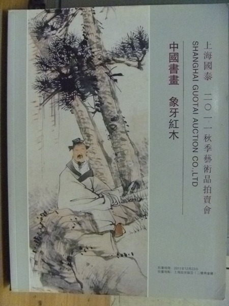 【書寶二手書T9/收藏_XEC】上海國泰2011秋季藝術品拍賣會_中國書畫 象牙紅木_文玩書畫