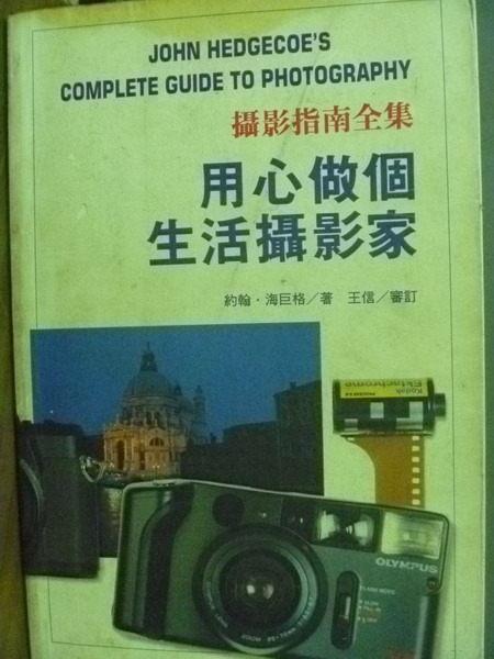 【書寶二手書T4/攝影_QKW】用心做個生活攝影家-攝影指南全集_約翰海巨格_原價650