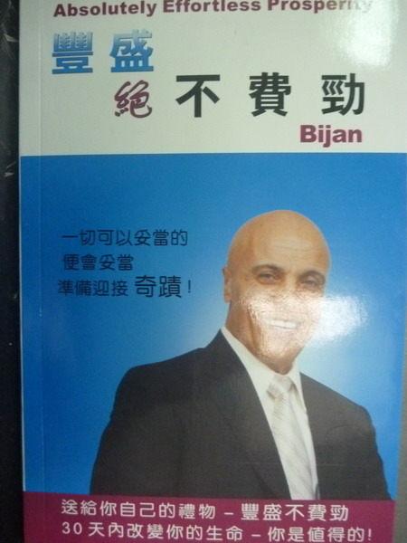 【書寶二手書T6╱心靈成長_GHV】豐盛絕不費勁_附光碟_Bijan_附CD