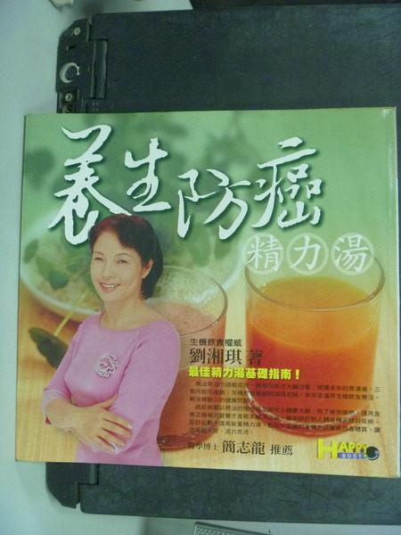 【書寶二手書T3/養生_HAW】養生防癌精力湯_劉振珺/著