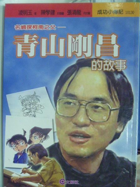 【書寶二手書T9╱兒童文學_IPS】青山剛昌的故事_凌明玉