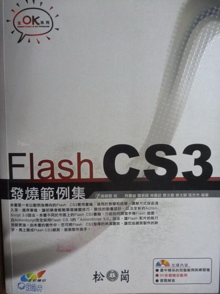 【書寶二手書T6/電腦_QKI】Flash CS3 發燒範例集_吳明哲_原價580_附光碟