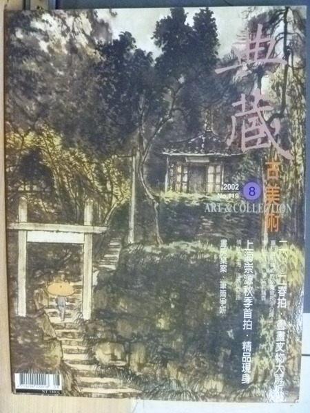 【書寶二手書T4╱雜誌期刊_XAJ】典藏古美術_2002.8期_上海崇源秋季首拍等