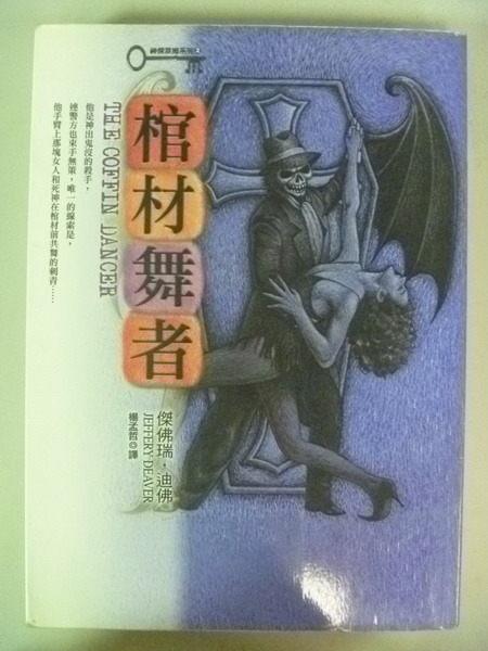 【書寶二手書T8╱一般小說_NEC】棺材舞者_傑佛瑞.迪佛