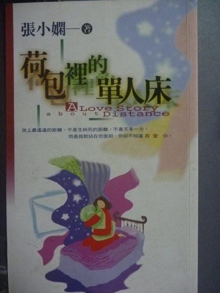【書寶二手書T5/言情小說_GLE】荷包裡的單人床_原價170_張小嫻