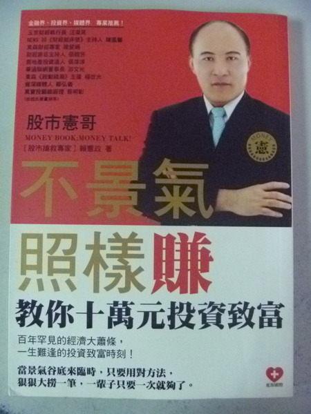 購買書籍:不景氣照樣賺-股市憲哥教你十萬元投資_原價280_賴憲政