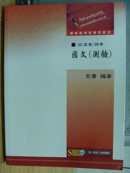 【書寶二手書T3/進修考試_ZAM】超級函授_國文(測驗)_金庸_2010年