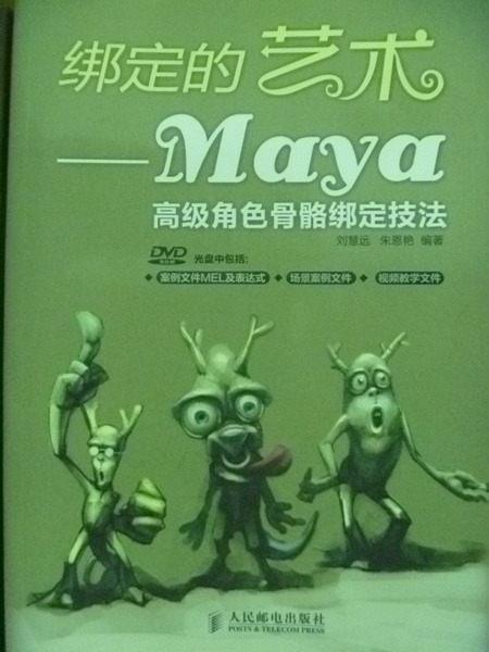 【書寶二手書T6/電腦_QCW】綁定的藝術-Maya高級角色骨骼綁定技法_劉慧遠_簡體書