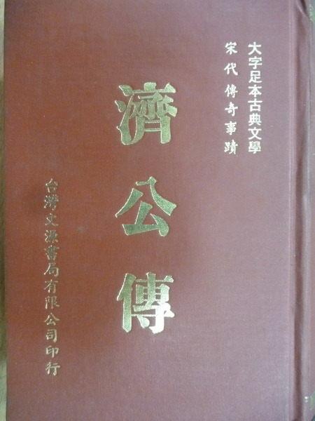 【書寶二手書T2/一般小說_KAN】濟公傳_紅皮