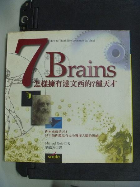 【書寶二手書T3╱心理_HQS】7 Brains-怎樣擁有達文西的七種天才_原價300_葛柏