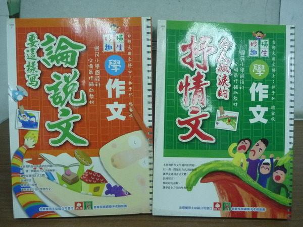 【書寶二手書T7/兒童文學_NAC】學作文_論說文要這樣寫等_2本合售_幼福文化