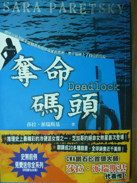 【書寶二手書T5/一般小說_JRY】奪命碼頭_莎拉.派瑞斯基