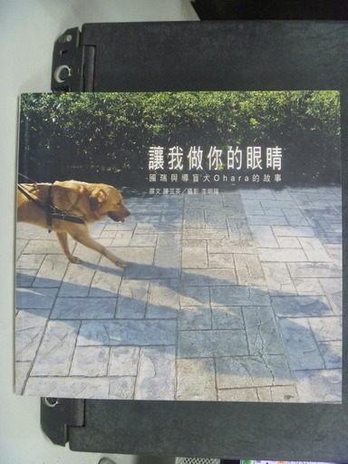 【書寶二手書T6/勵志_NGQ】讓我做你的眼睛_原價250_陳芸英/著,李明陽/攝影
