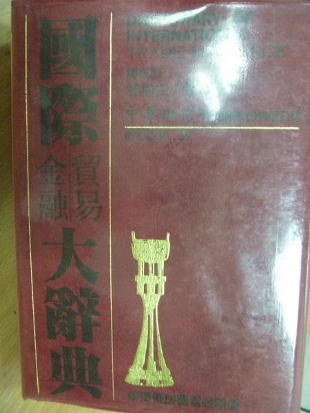 【書寶二手書T8/大學商學_MNO】國際金融貿易大辭典_1992年_原價900