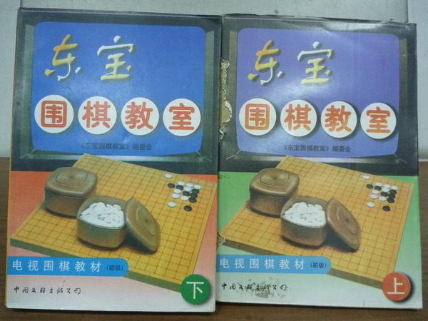 【書寶二手書T4/嗜好_IBJ】東寶圍棋教室_初級上.下冊合售_簡體版