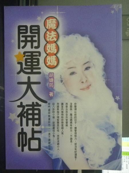 【書寶二手書T7/星相_GKB】魔法媽媽開運大補帖_胡婕筠