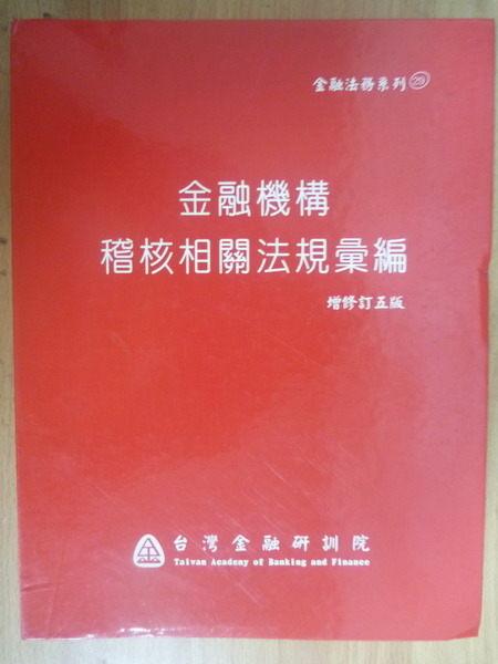 【書寶二手書T6/進修考試_ZDQ】金融機構稽核相關法規彙編_2005年