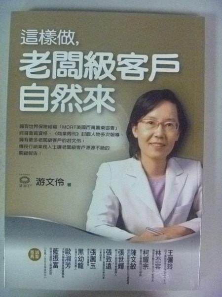 【書寶二手書T6╱行銷_NEX】這樣做,老闆級客戶自然來_游文伶