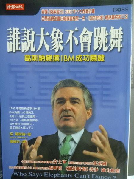購買書籍:誰說大象不會跳舞-葛斯納親撰 IBM 成功_原價380_羅耀宗
