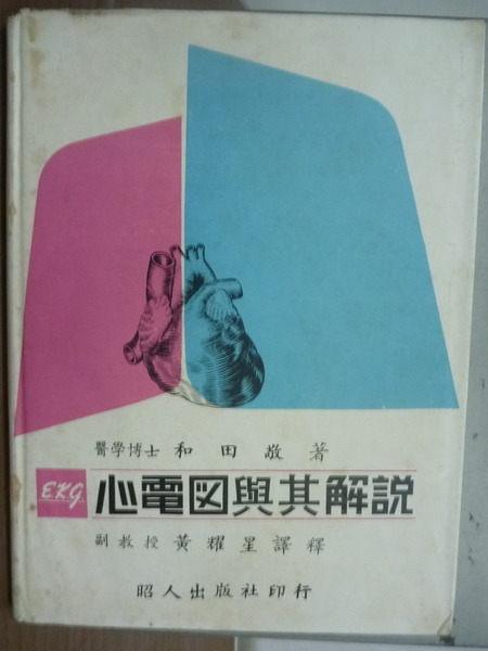 【書寶二手書T7/大學理工醫_YFO】心電圖與其解說_和田敬_民59年_