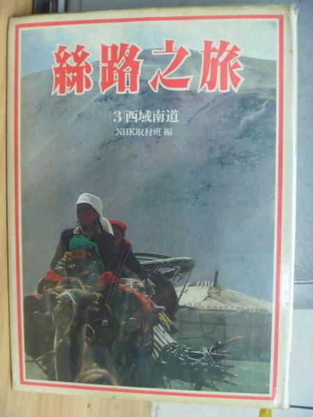【書寶二手書T3/攝影_XDI】絲路之旅_西域南道_1981年_原價700