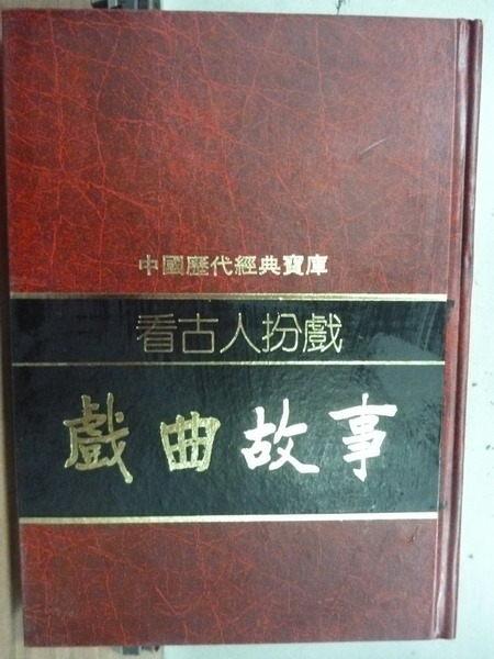 【書寶二手書T6/藝術_OCD】中國歷史經典寶庫_看古人扮戲-戲曲故事