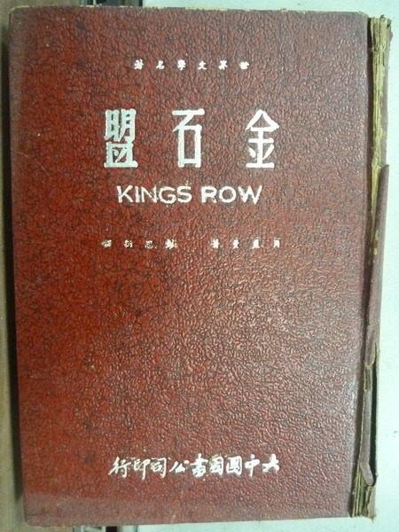 【書寶二手書T3/翻譯小說_ICA】金石盟_KingsRow_民48年_