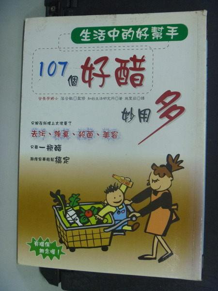 【書寶二手書T6╱養生_NGE】107個好醋妙用多生活中的好幫手_知的生活研究所/著