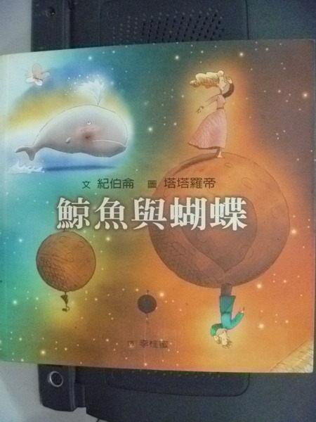 【書寶二手書T6/少年童書_NMI】鯨魚與蝴蝶_紀伯侖