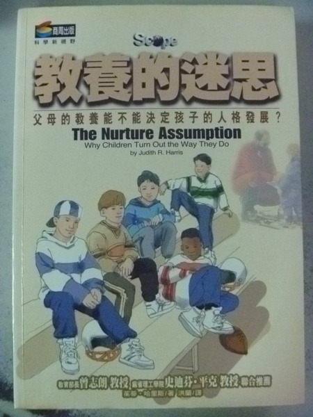 購買書籍:教養的迷思_原價380_洪蘭