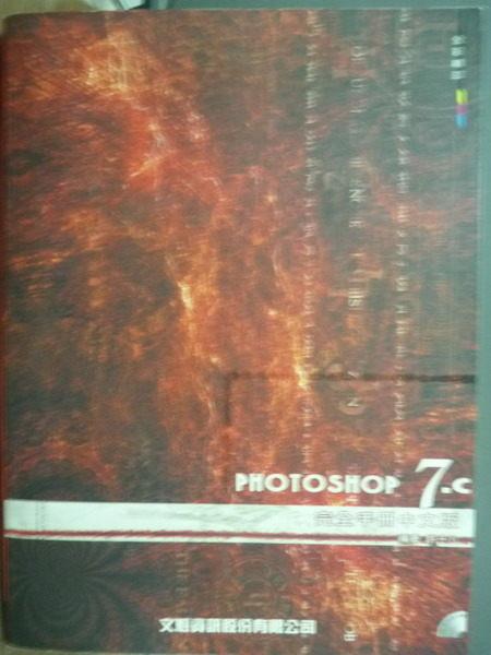 【書寶二手書T2/電腦_QAS】ADOBE Photoshop 7中文版完全手冊_許子凡_原價680_無光碟